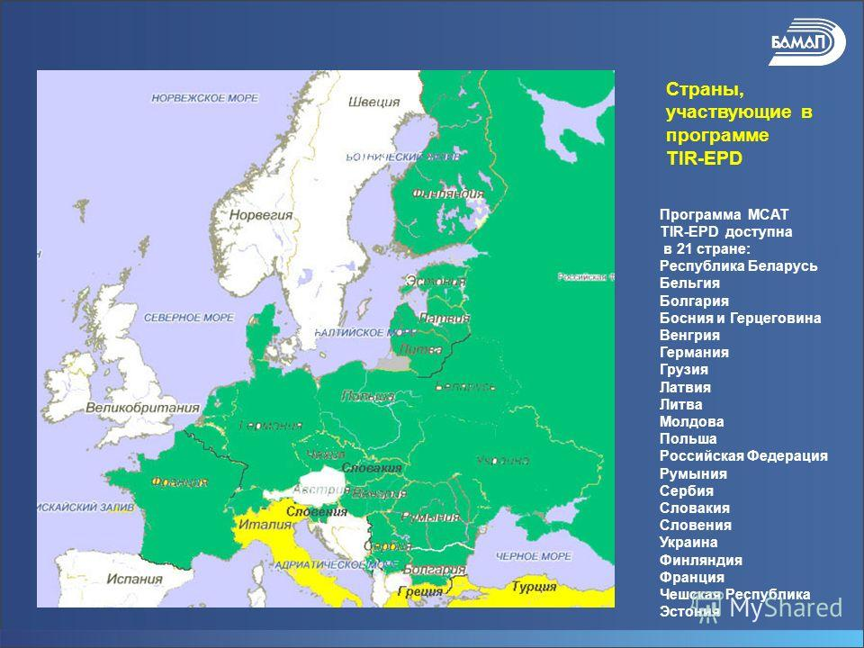 Словакия Страны, участвующие в программе TIR-EPD Программа МСАТ TIR-EPD доступна в 21 стране: Республика Беларусь Бельгия Болгария Босния и Герцеговина Венгрия Германия Грузия Латвия Литва Молдова Польша Российская Федерация Румыния Сербия Словакия С