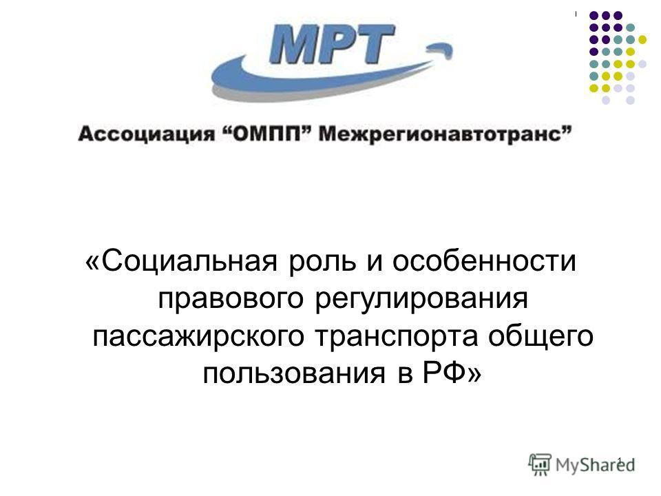1 «Социальная роль и особенности правового регулирования пассажирского транспорта общего пользования в РФ»