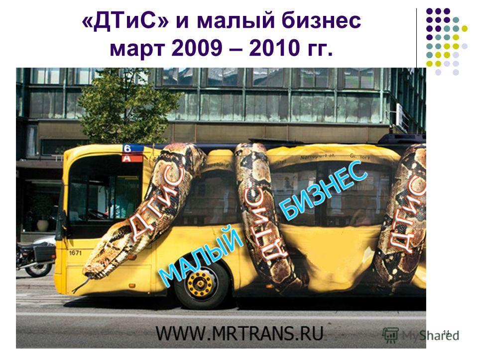 14 «ДТиС» и малый бизнес март 2009 – 2010 гг.