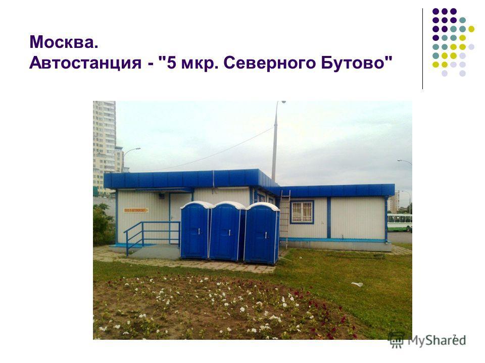 7 Москва. Автостанция - 5 мкр. Северного Бутово