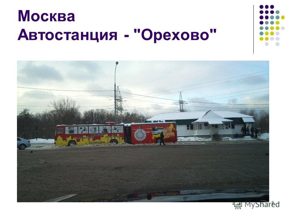 9 Москва Автостанция - Орехово