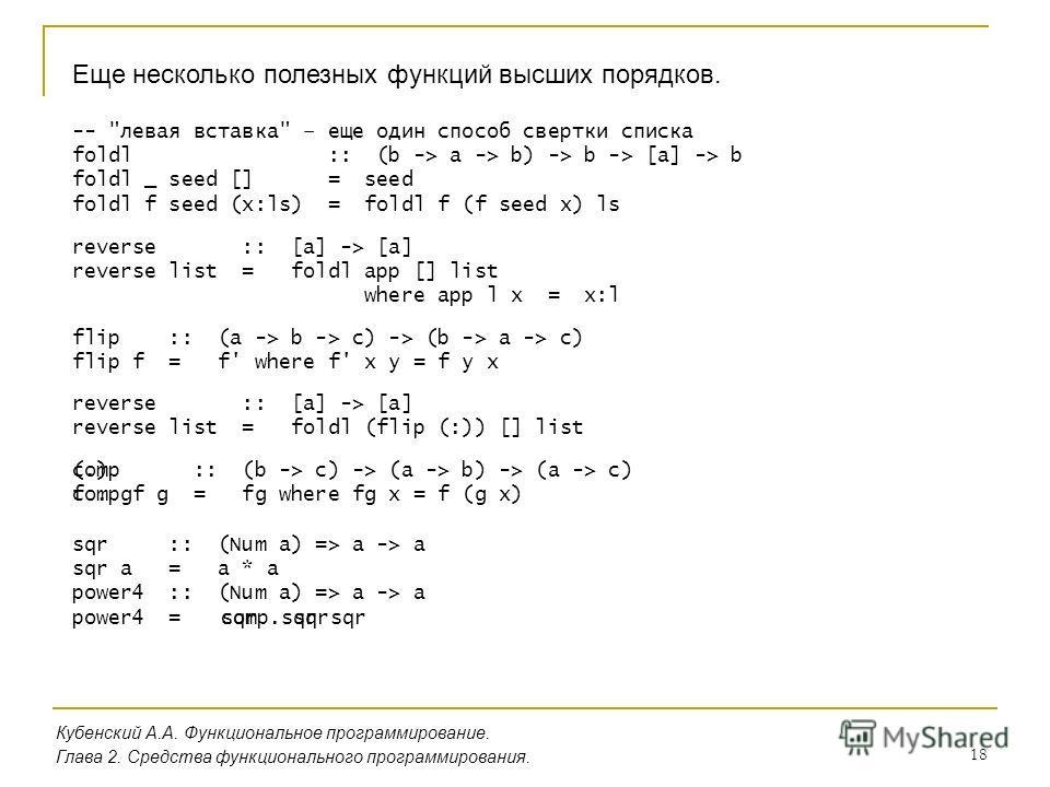 18 Кубенский А.А. Функциональное программирование. Глава 2. Средства функционального программирования. Еще несколько полезных функций высших порядков. --