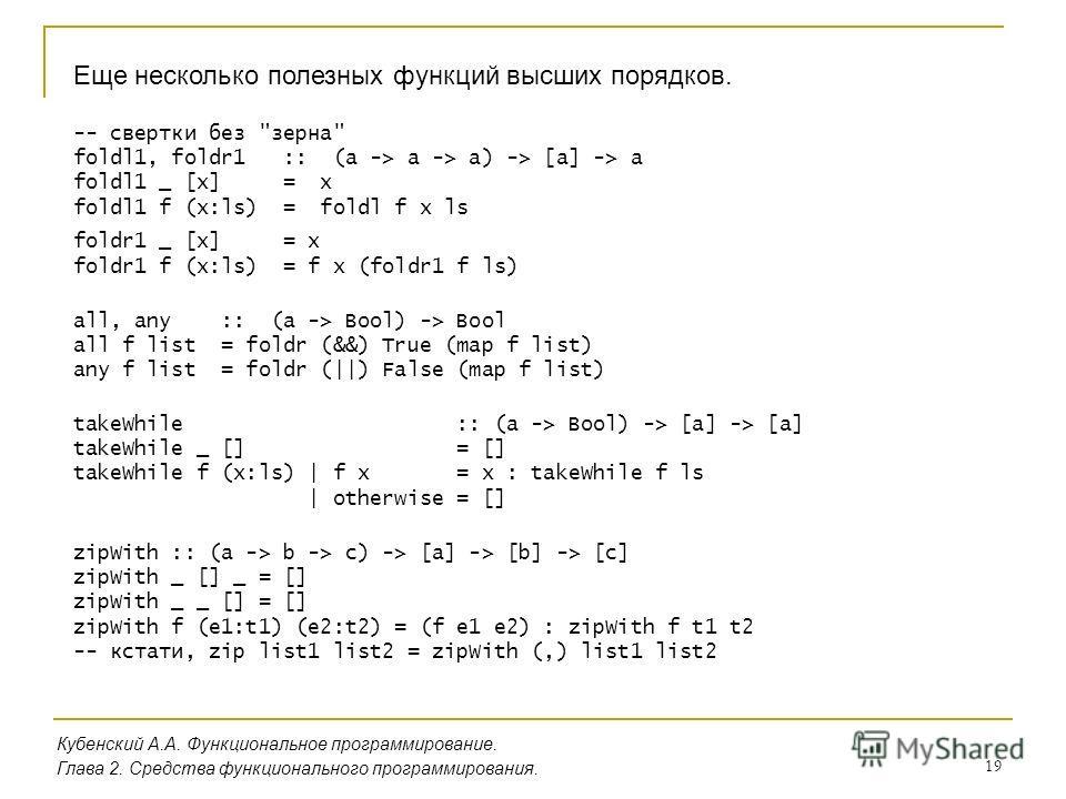 19 Кубенский А.А. Функциональное программирование. Глава 2. Средства функционального программирования. Еще несколько полезных функций высших порядков. -- свертки без