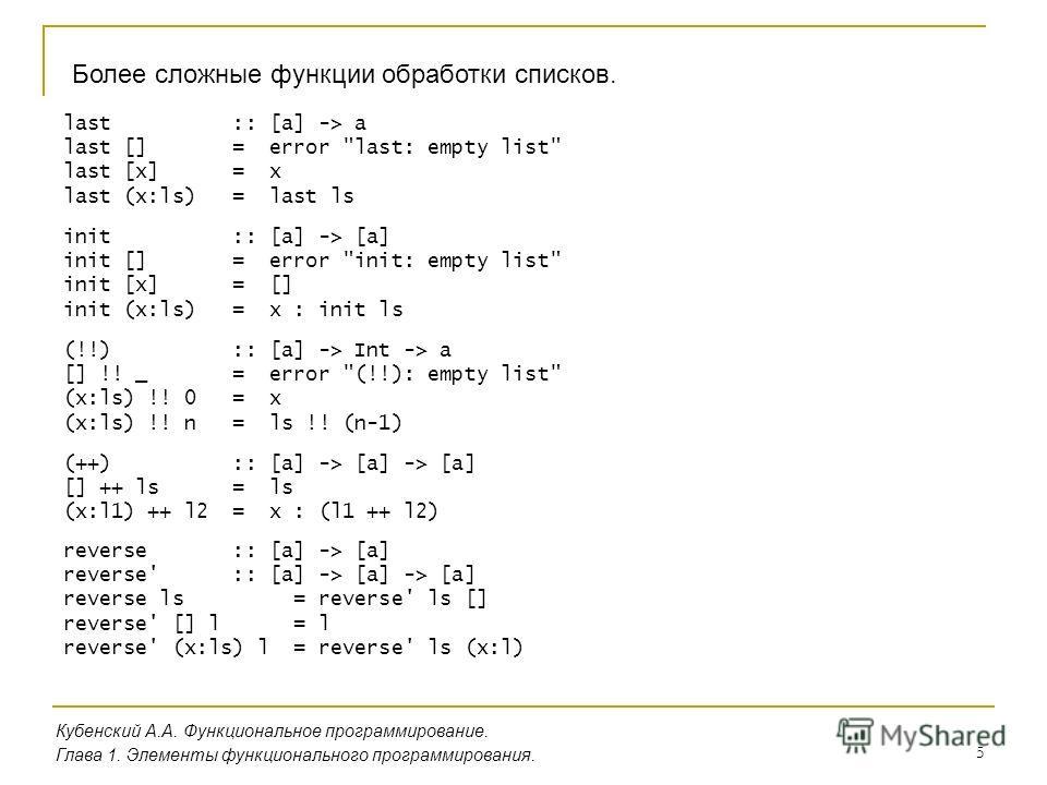 5 Более сложные функции обработки списков. Кубенский А.А. Функциональное программирование. Глава 1. Элементы функционального программирования. last :: [a] -> a last [] = error