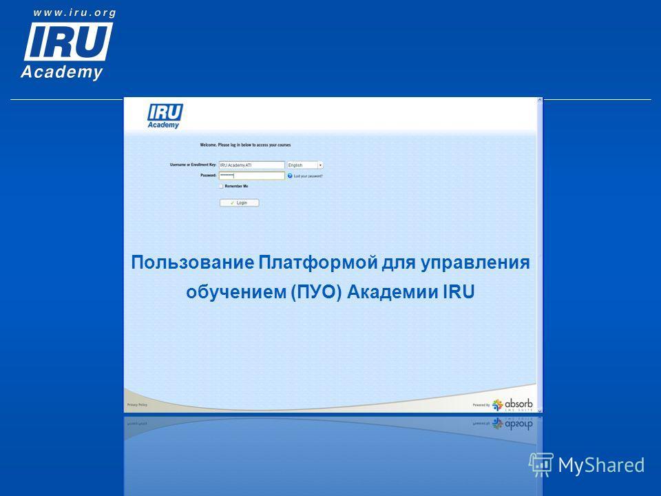 Пользование Платформой для управления обучением (ПУО) Академии IRU