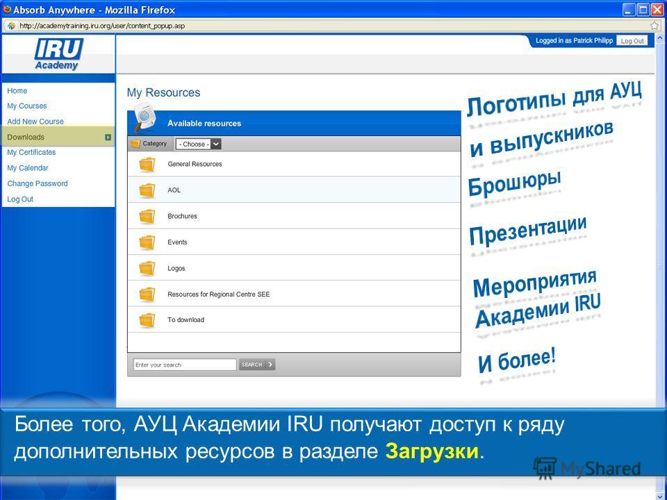 Более того, АУЦ Академии IRU получают доступ к ряду дополнительных ресурсов в разделе Загрузки.