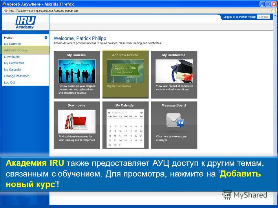 Академия IRU также предоставляет АУЦ доступ к другим темам, связанным с обучением. Для просмотра, нажмите на Добавить новый курс!