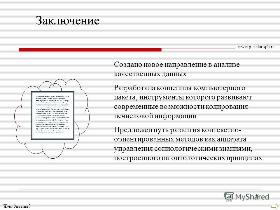 8 Что дальше? www.genaka.spb.ru Заключение Создано новое направление в анализе качественных данных Разработана концепция компьютерного пакета, инструменты которого развивают современные возможности кодирования нечисловой информации Предложен путь раз