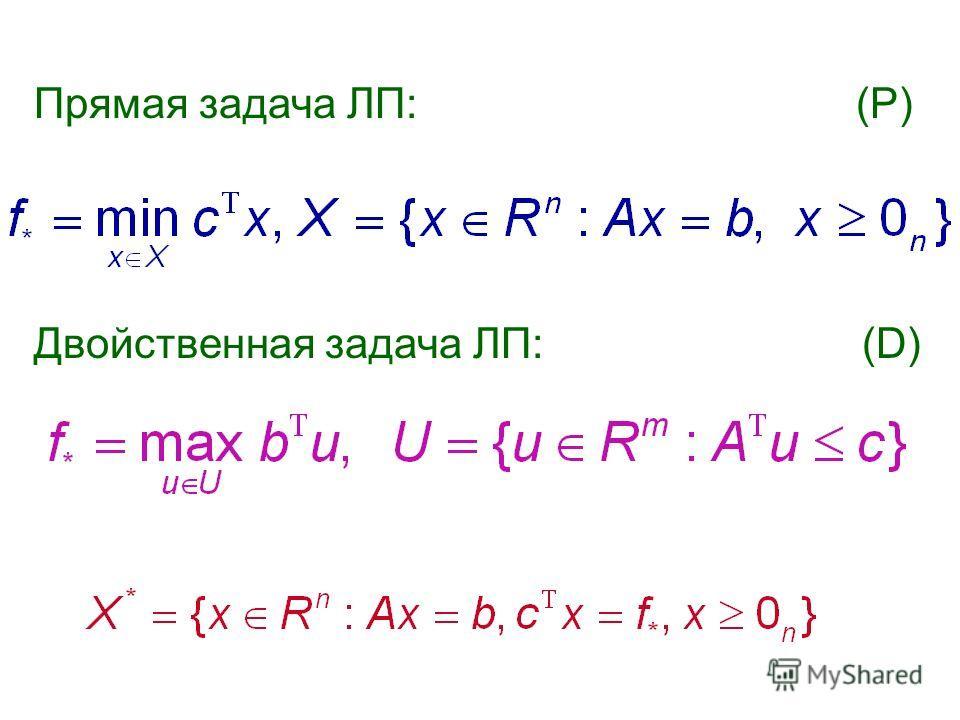 Прямая задача ЛП: (P) Двойственная задача ЛП: (D)