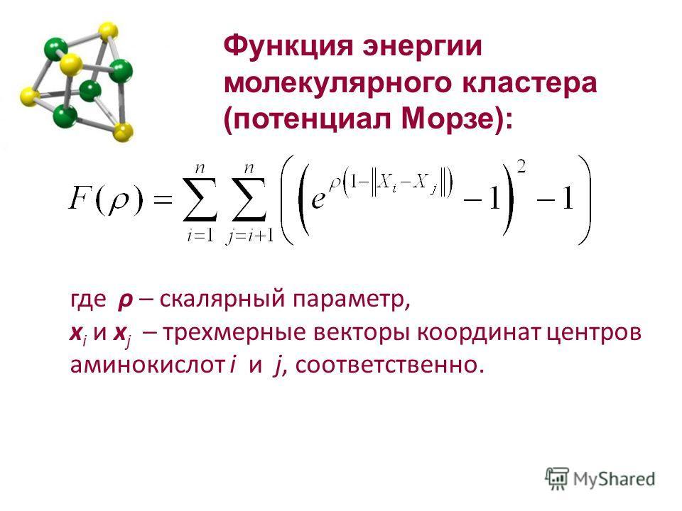 где ρ скалярный параметр, x i и x j трехмерные векторы координат центров аминокислот i и j, соответственно. Функция энергии молекулярного кластера (потенциал Морзе):