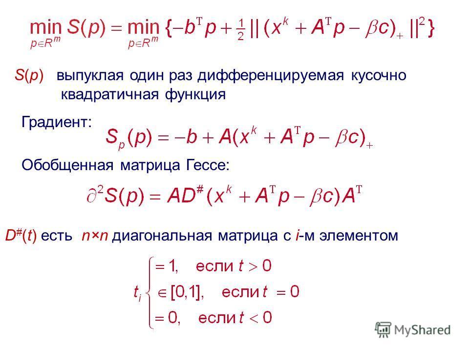 S(p) выпуклая один раз дифференцируемая кусочно квадратичная функция Градиент: Обобщенная матрица Гессе: D # (t) есть n×n диагональная матрица с i-м элементом