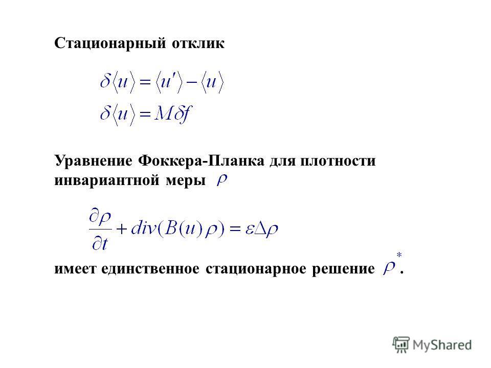 Стационарный отклик Уравнение Фоккера-Планка для плотности инвариантной меры имеет единственное стационарное решение.