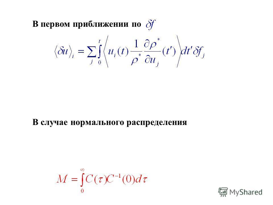 В первом приближении по В случае нормального распределения