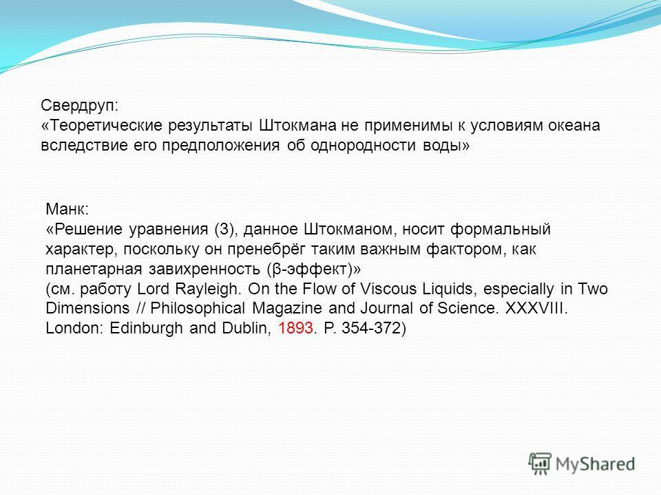 Свердруп: «Теоретические результаты Штокмана не применимы к условиям океана вследствие его предположения об однородности воды» Манк: «Решение уравнения (3), данное Штокманом, носит формальный характер, поскольку он пренебрёг таким важным фактором, ка