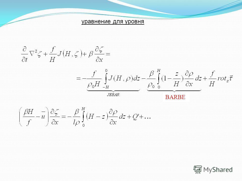 уравнение для уровня BARBE