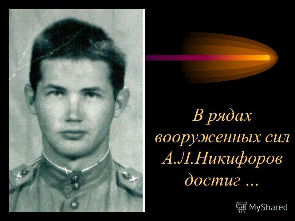В рядах вооруженных сил А.Л.Никифоров достиг …