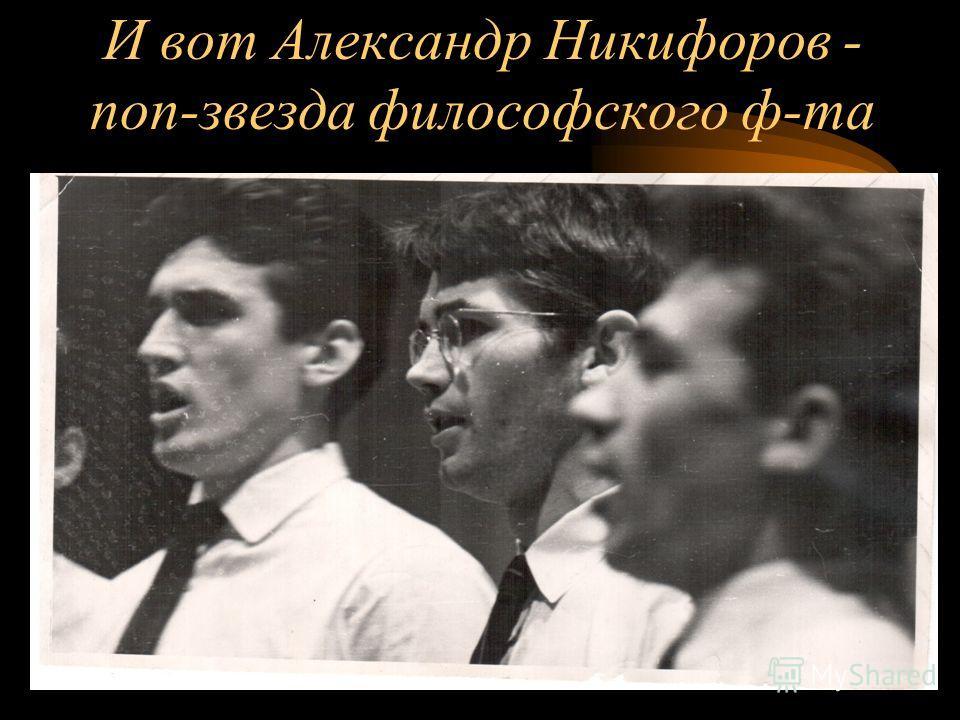 И вот Александр Никифоров - поп-звезда философского ф-та