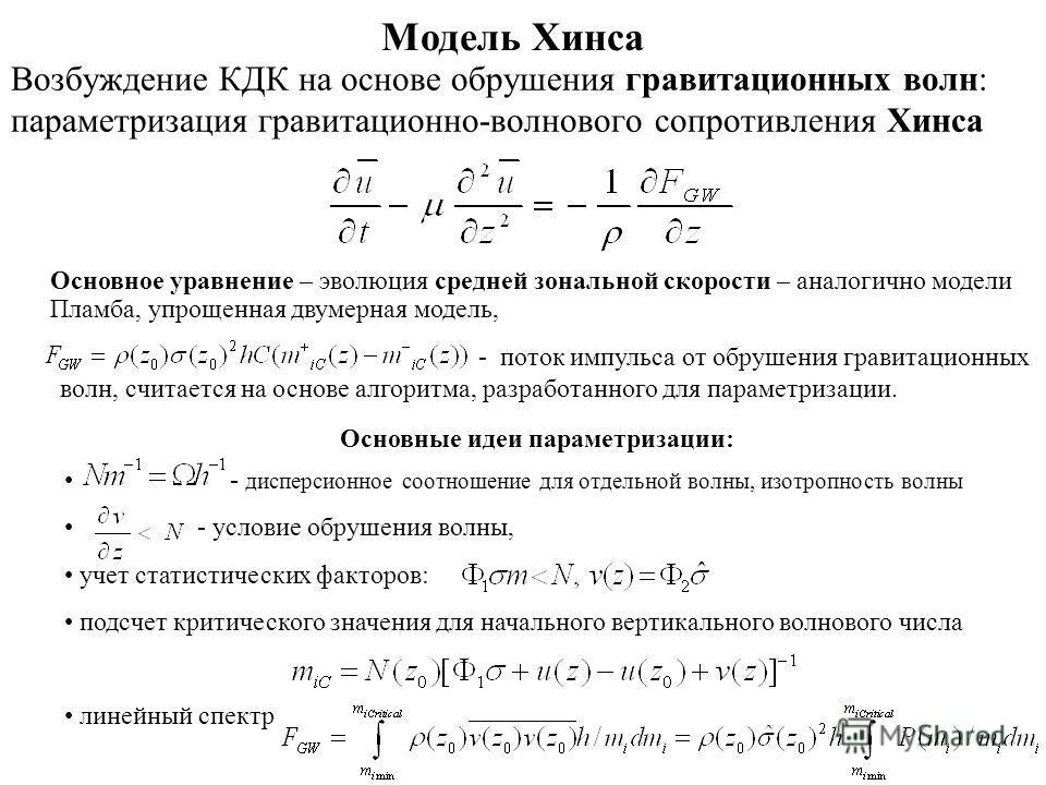 Возбуждение КДК на основе обрушения гравитационных волн: параметризация гравитационно-волнового сопротивления Хинса Основное уравнение – эволюция средней зональной скорости – аналогично модели Пламба, упрощенная двумерная модель, - поток импульса от