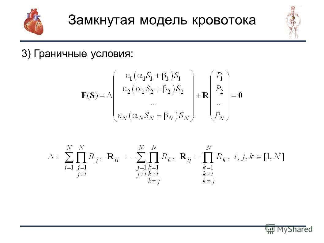 8 Замкнутая модель кровотока 3) Граничные условия:
