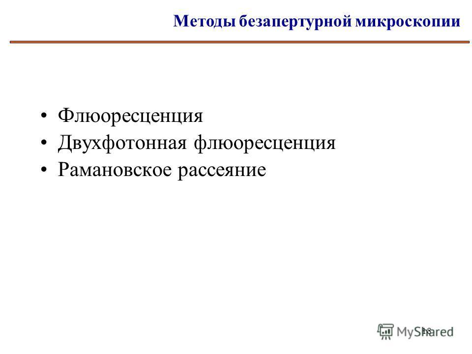 18 Флюоресценция Двухфотонная флюоресценция Рамановское рассеяние Методы безапертурной микроскопии