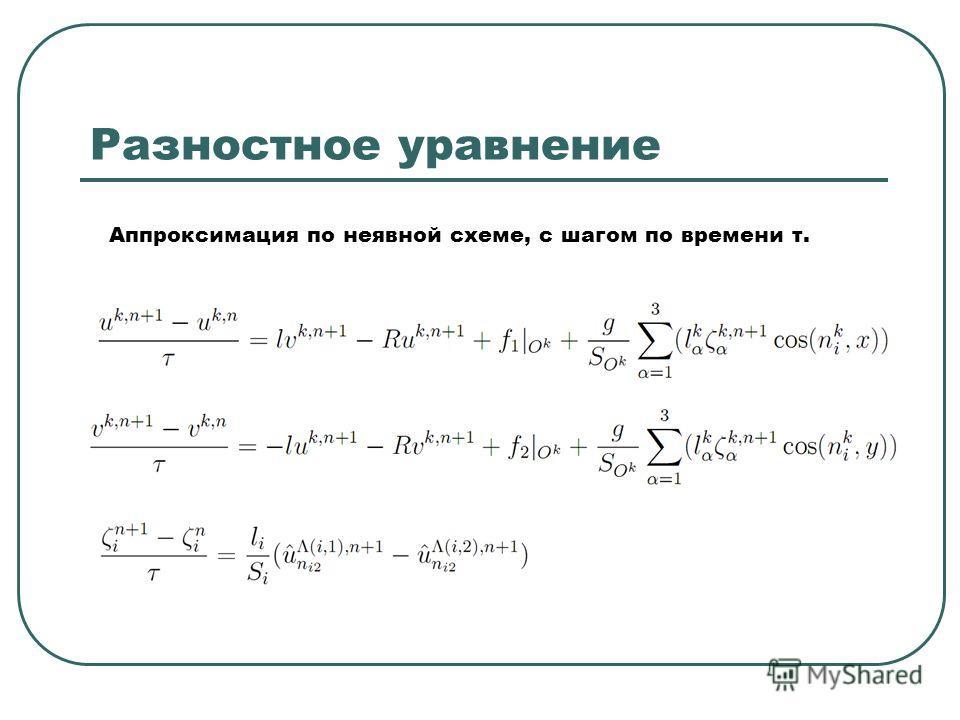 Разностное уравнение Аппроксимация по неявной схеме, с шагом по времени τ.