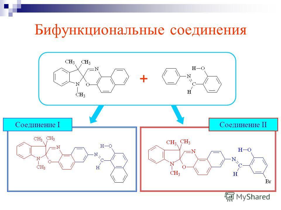 Бифункциональные соединения Соединение IIСоединение I +
