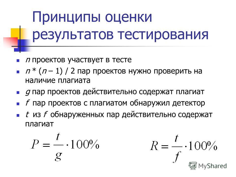Принципы оценки результатов тестирования n проектов участвует в тесте n * (n – 1) / 2 пар проектов нужно проверить на наличие плагиата g пар проектов действительно содержат плагиат f пар проектов с плагиатом обнаружил детектор t из f обнаруженных пар