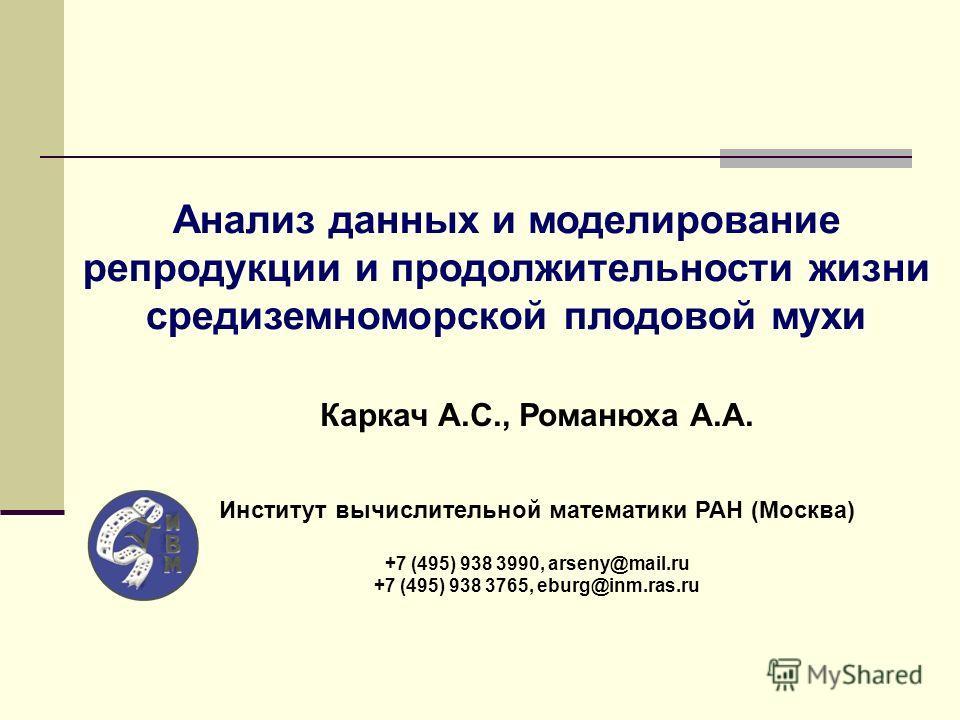 Анализ данных и моделирование репродукции и продолжительности жизни средиземноморской плодовой мухи Каркач А.С., Романюха А.А. Институт вычислительной математики РАН (Москва) +7 (495) 938 3990, arseny@mail.ru +7 (495) 938 3765, eburg@inm.ras.ru