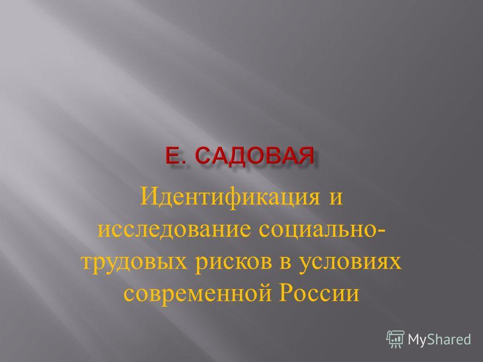 Идентификация и исследование социально - трудовых рисков в условиях современной России