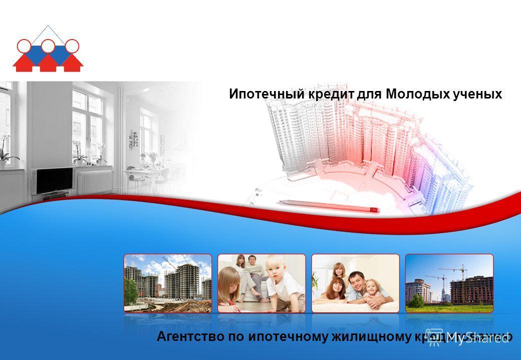 Агентство по ипотечному жилищному кредитованию Ипотечный кредит для Молодых ученых