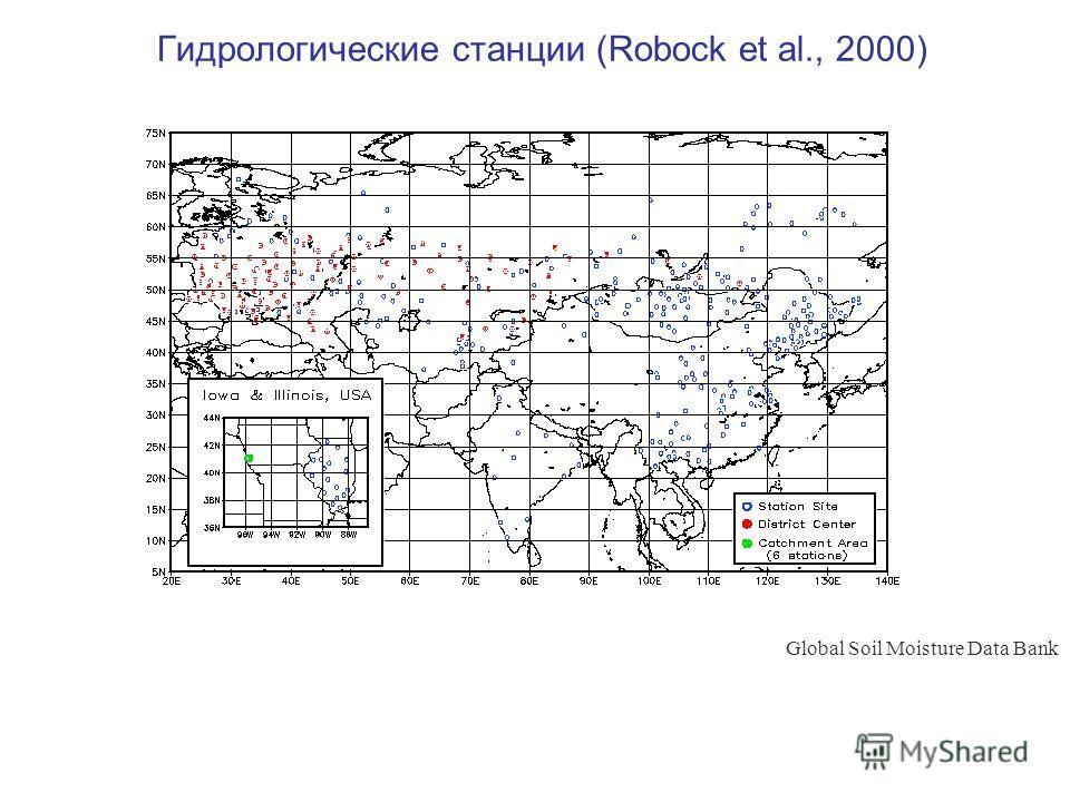Гидрологические станции (Robock et al., 2000) Global Soil Moisture Data Bank