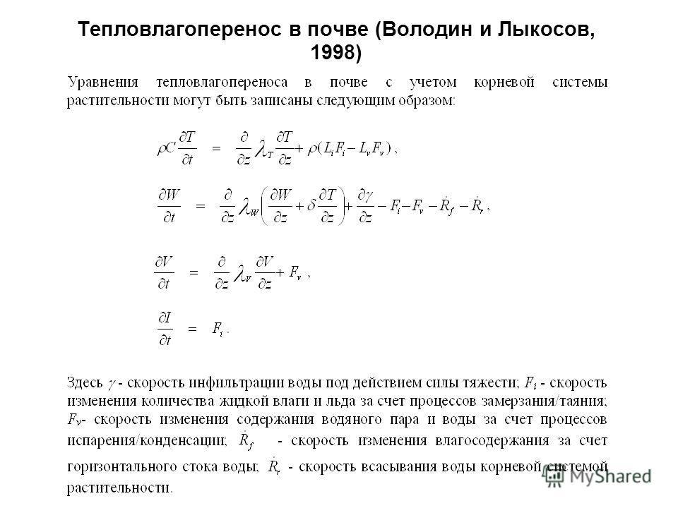 Тепловлагоперенос в почве (Володин и Лыкосов, 1998)
