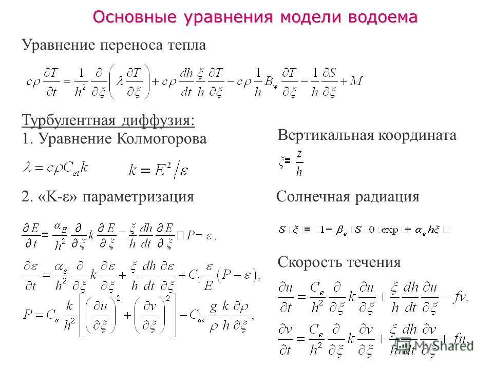 Основные уравнения модели водоема Уравнение переноса тепла Турбулентная диффузия: 1. Уравнение Колмогорова 2. «K-ε» параметризация Скорость течения Вертикальная координата Солнечная радиация