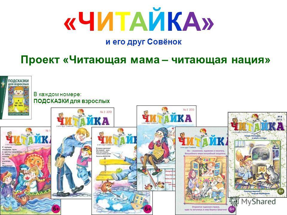 «ЧИТАЙКА» и его друг Совёнок В каждом номере: ПОДСКАЗКИ для взрослых Проект «Читающая мама – читающая нация»