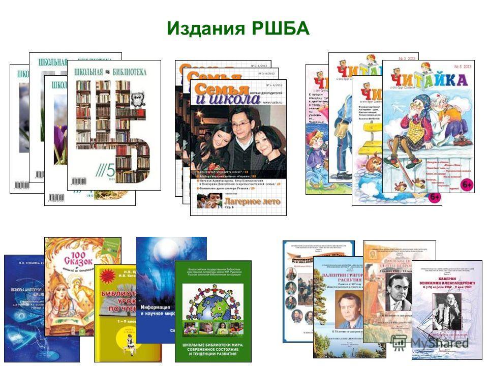 Издания РШБА