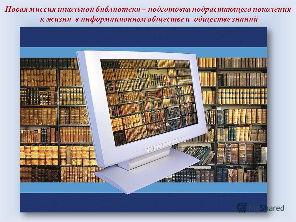 Новая миссия школьной библиотеки – подготовка подрастающего поколения к жизни в информационном обществе и обществе знаний