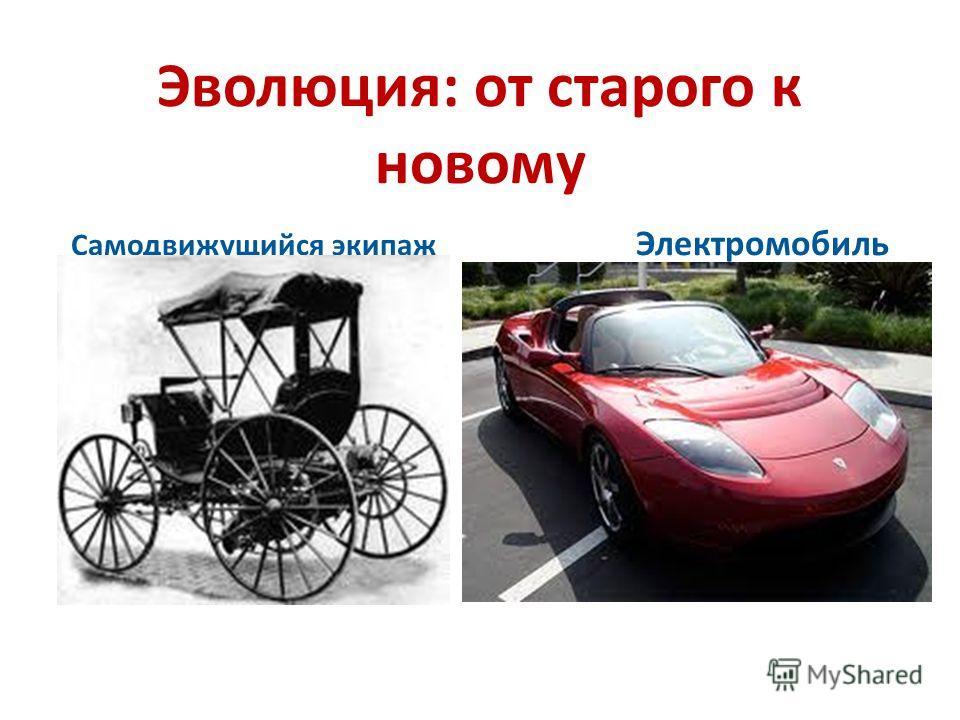 Эволюция: от старого к новому Самодвижущийся экипаж Электромобиль