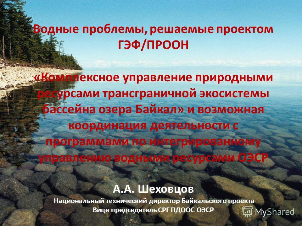 Водные проблемы, решаемые проектом ГЭФ/ПРООН «Комплексное управление природными ресурсами трансграничной экосистемы бассейна озера Байкал» и возможная координация деятельности с программами по интегрированному управлению водными ресурсами ОЭСР А.А. Ш