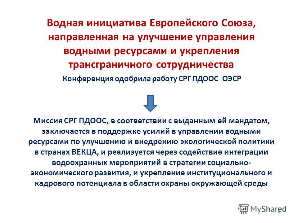 Водная инициатива Европейского Союза, направленная на улучшение управления водными ресурсами и укрепления трансграничного сотрудничества Конференция одобрила работу СРГ ПДООС ОЭСР Миссия СРГ ПДООС, в соответствии с выданным ей мандатом, заключается в