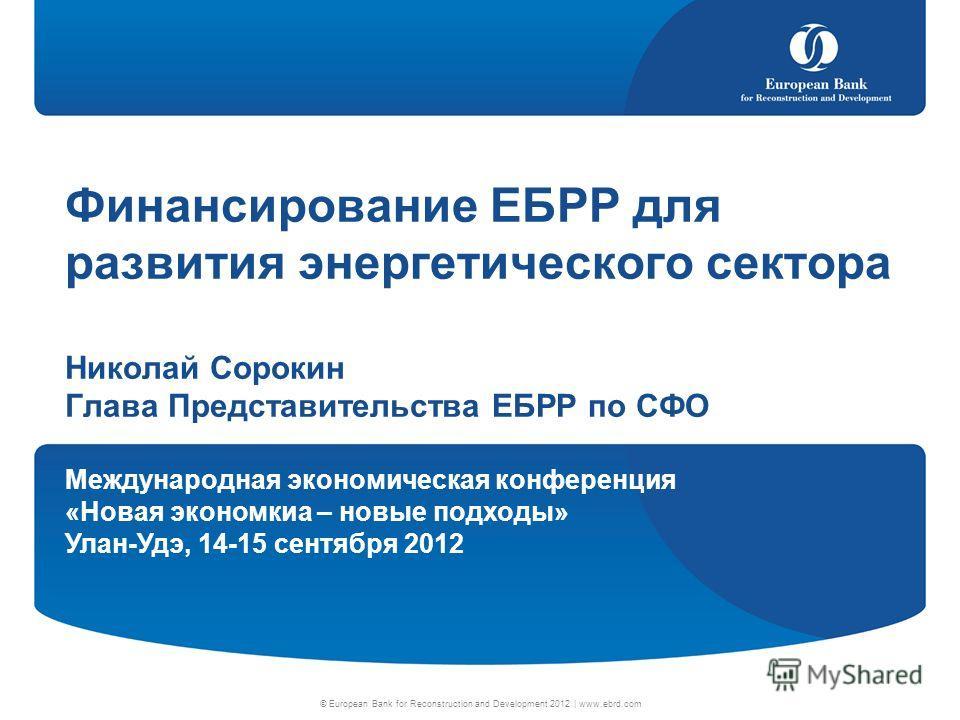 Приехавшими в южную столицу республики членами совета директоров европейского банка реконструкции и развития