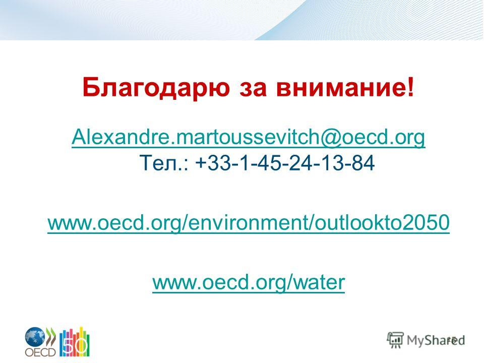 15 Благодарю за внимание! Alexandre.martoussevitch@oecd.org Alexandre.martoussevitch@oecd.org Тел.: +33-1-45-24-13-84 www.oecd.org/environment/outlookto2050 www.oecd.org/water 15