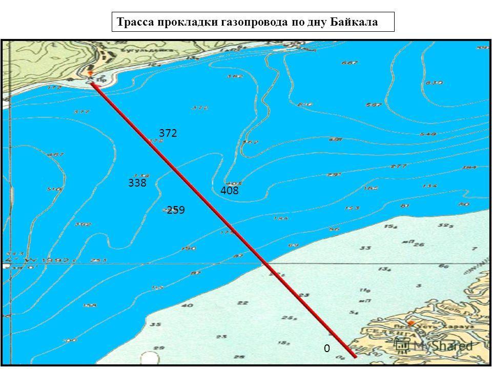 Трасса прокладки газопровода по дну Байкала 372 338 259 408 0