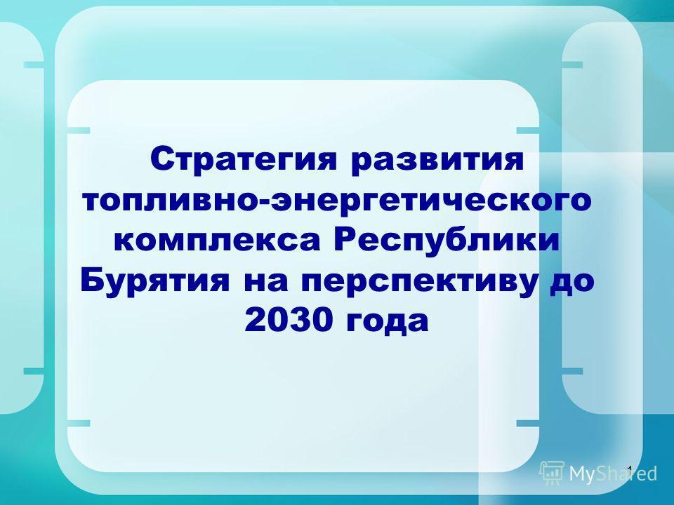 Стратегия развития топливно-энергетического комплекса Республики Бурятия на перспективу до 2030 года 1