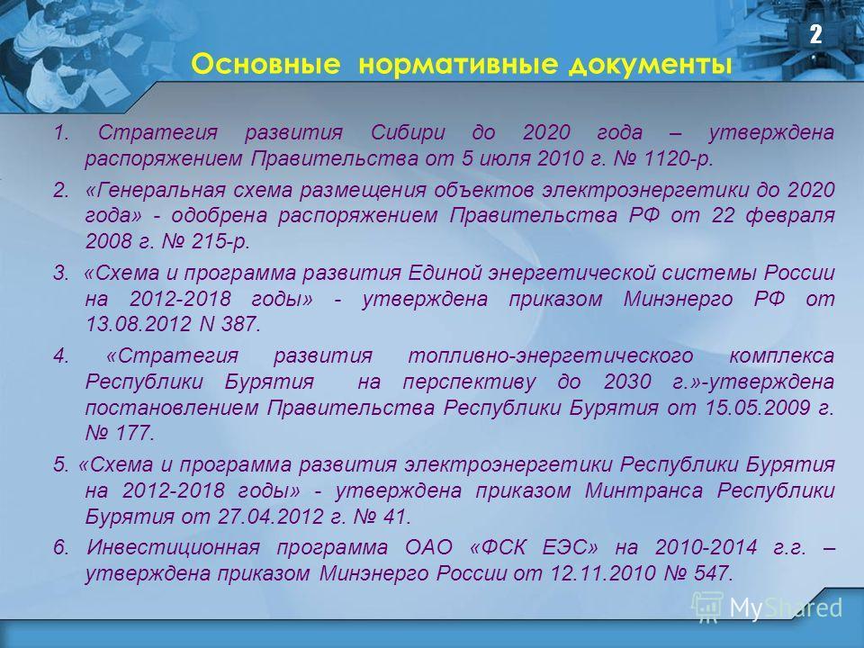 Основные нормативные документы 2 1. Стратегия развития Сибири до 2020 года – утверждена распоряжением Правительства от 5 июля 2010 г. 1120-р. 2. «Генеральная схема размещения объектов электроэнергетики до 2020 года» - одобрена распоряжением Правитель