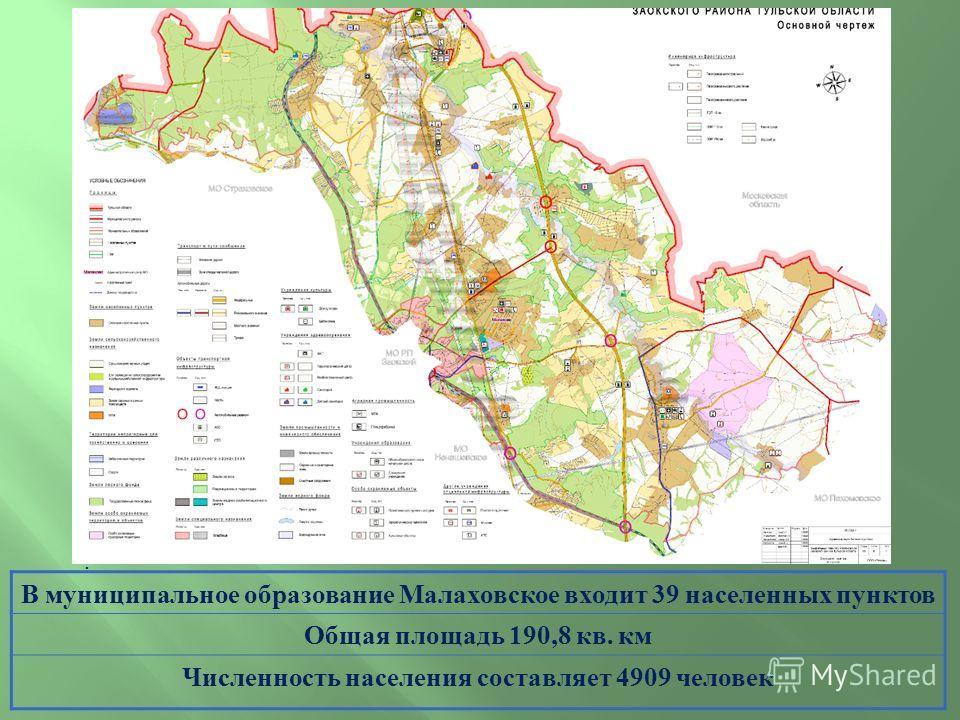 ...... В муниципальное образование Малаховское входит 39 населенных пунктов Общая площадь 190,8 кв. км Численность населения составляет 4909 человек