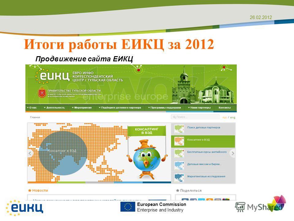 Итоги работы ЕИКЦ за 2012 26.02.2012 European Commission Enterprise and Industry Продвижение сайта ЕИКЦ