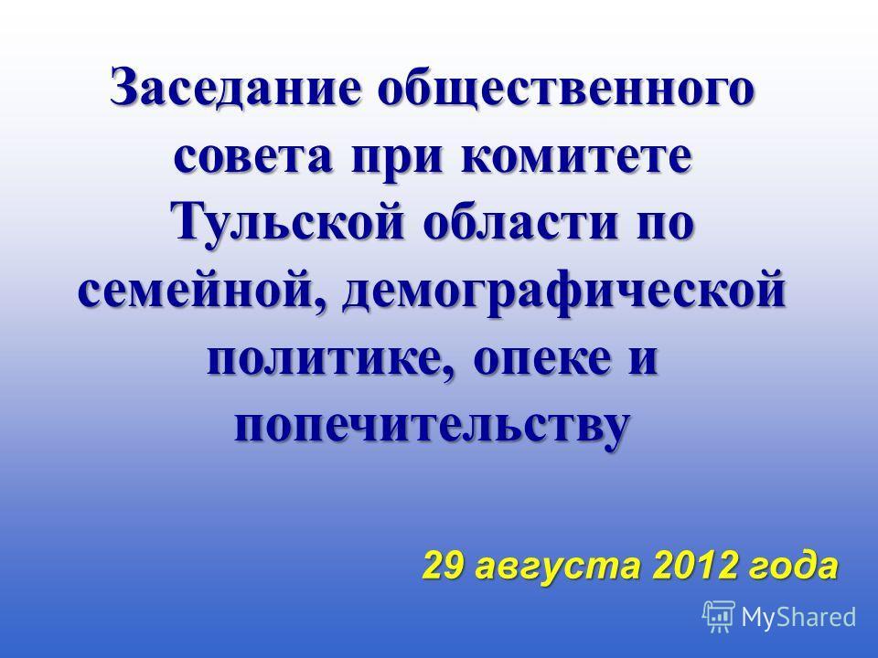 Заседание общественного совета при комитете Тульской области по семейной, демографической политике, опеке и попечительству 29 августа 2012 года