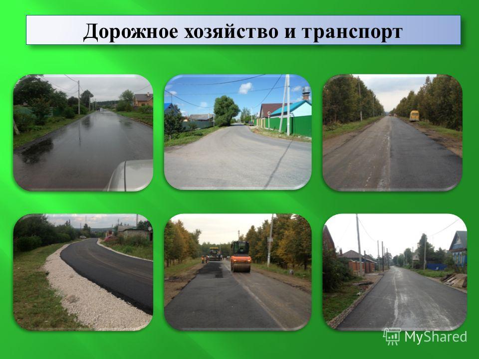 Дорожное хозяйство и транспорт