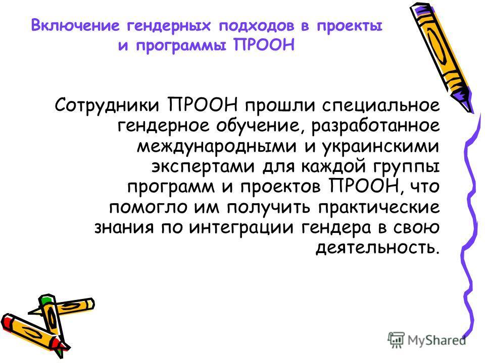 Сотрудники ПРООН прошли специальное гендерное обучение, разработанное международными и украинскими экспертами для каждой группы программ и проектов ПРООН, что помогло им получить практические знания по интеграции гендера в свою деятельность. Включени