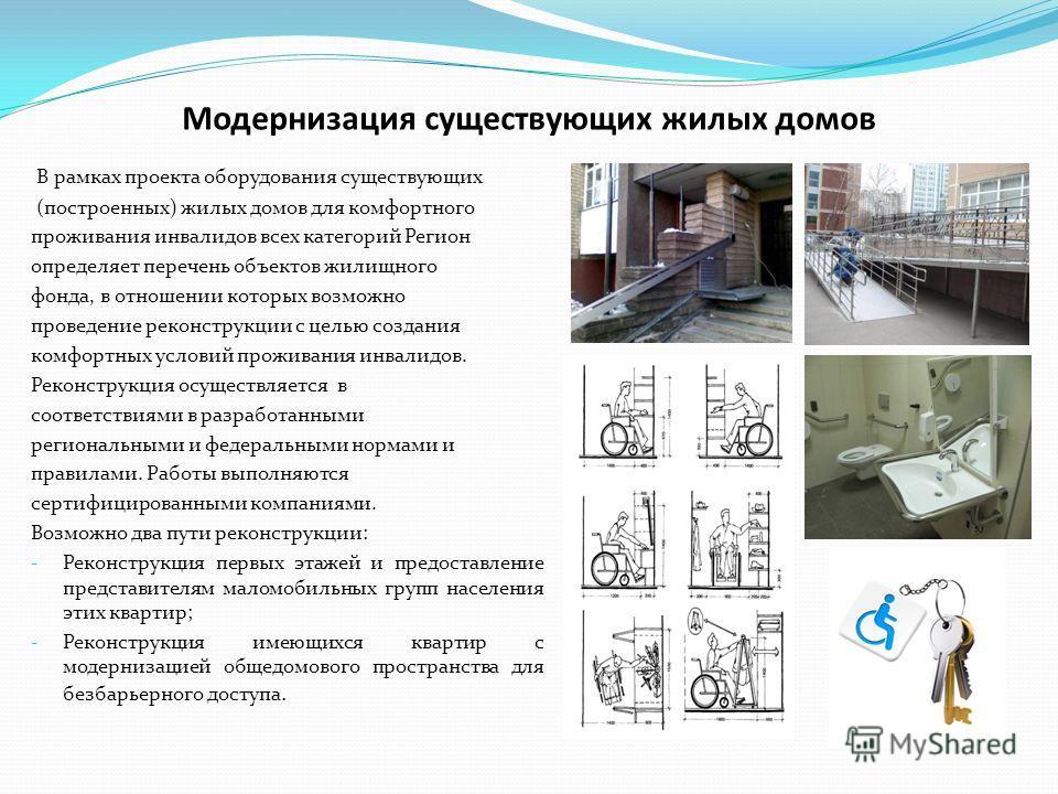 Модернизация существующих жилых домов В рамках проекта оборудования существующих (построенных) жилых домов для комфортного проживания инвалидов всех категорий Регион определяет перечень объектов жилищного фонда, в отношении которых возможно проведени
